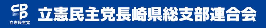 立憲民主党長崎県総支部連合会