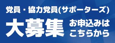 党員・協力党員・パートナーズ申込み