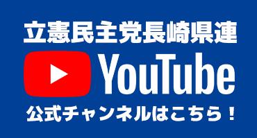 立憲民主党長崎県連youtubeチャンネル